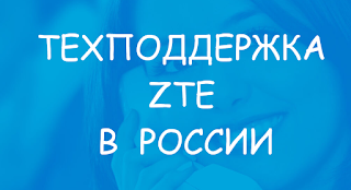 ZTE - техподдержка и горячая линия в России