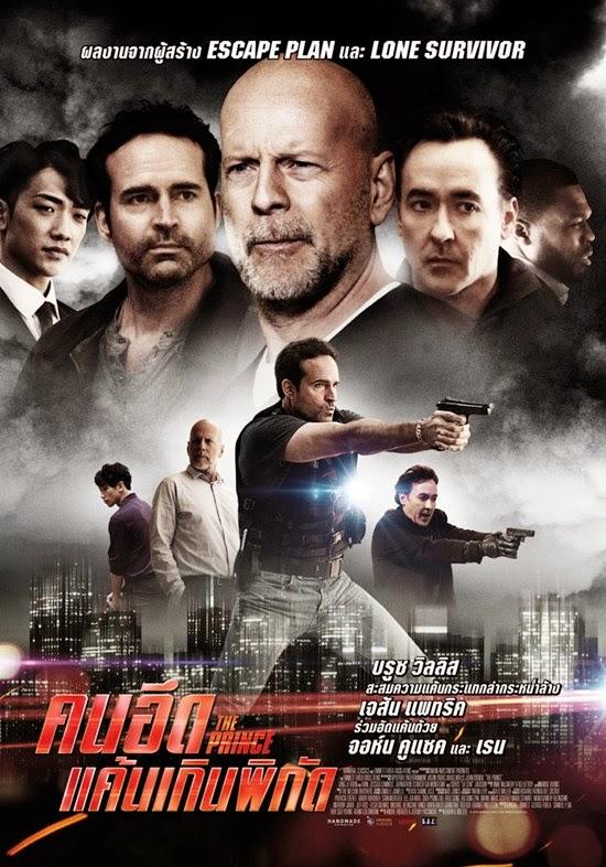 The Prince (2014) คนอึดแค้นเกินพิกัด [HD][พากย์ไทย]