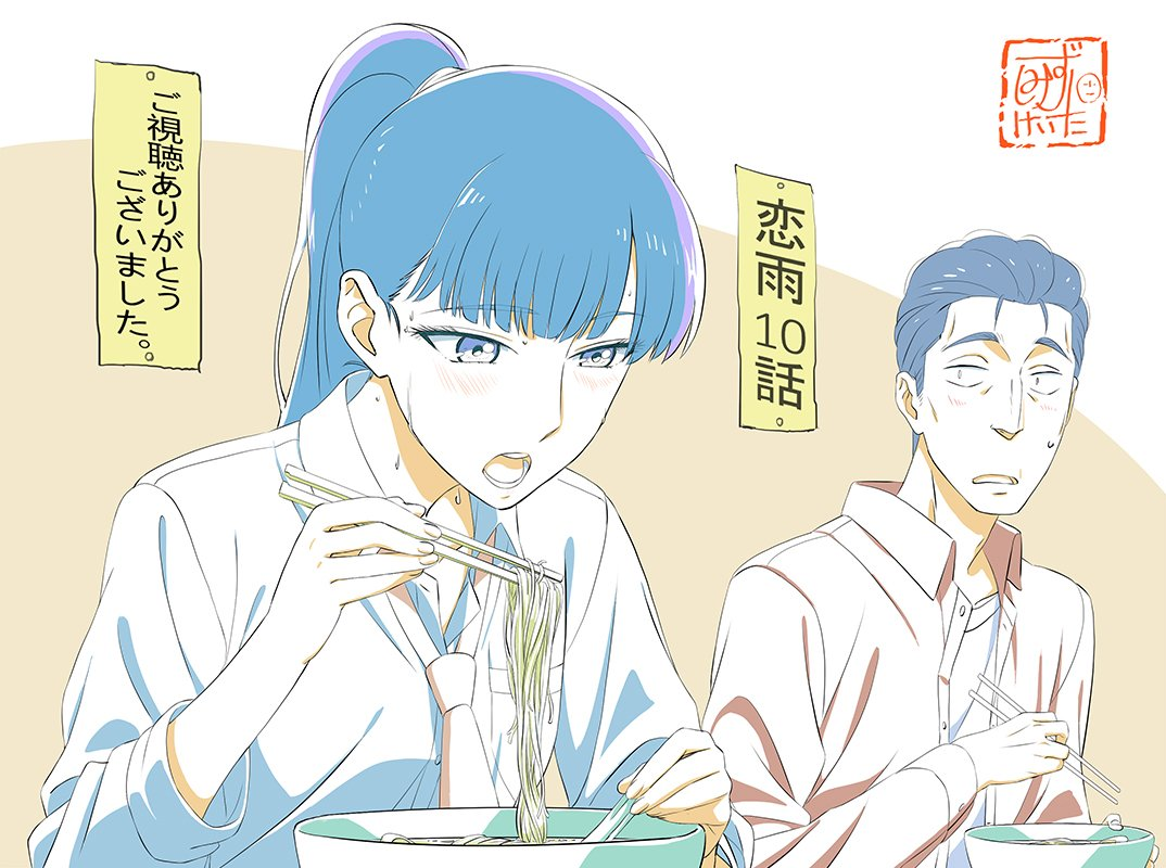 Koi-wa-amegari-episodio-10-art
