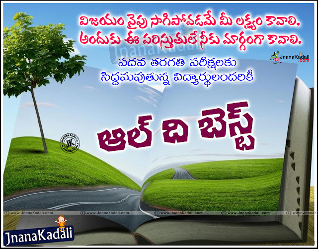 Best motivational all the best quotes about life in Telugu, ALL THE BEST WISHES IN TELUGU motivational quotes of life on all the best in Telugu,life motivation quotes in Telugu,motivational quotes on life in Telugu,famous motivational speakers in Telugu,top motivational speakers in Telugu,top motivational quotes in Telugu,motivational quotes of the day for work on all the best in Telugu,motivational and inspirational quotes,best motivational all the best speaker,daily motivation quotes,free daily motivational quotes,motivational picture quotes,motivational quotes pictures,motivational quotes and pictures