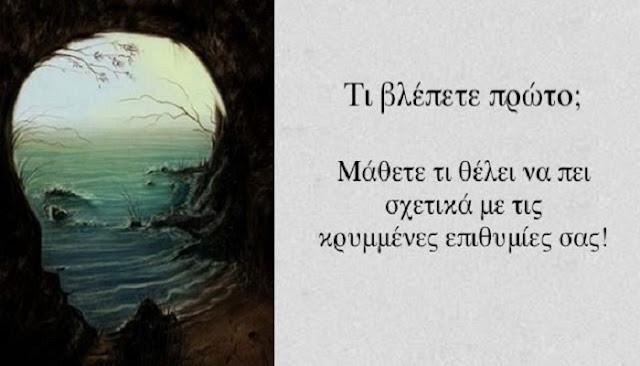 Αυτό που βλέπετε πρώτο στην εικόνα καθορίζει την κρυμμένη σας επιθυμία.