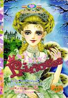 ขายการ์ตูนออนไลน์ Princess เล่ม 140