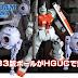 P-Bandai: HGUC 1/144 GM Kai + Ball Repair Set - Promo Images