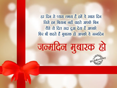 Happy Birthday Sms  In Hindi For Facebook