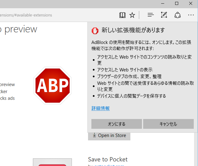 【Microsoft Edge】Adblockを試す_4