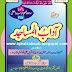 Aadab ul Masajid Mawaiz Jald 3 by Ashraf Ali Thanvi PDF