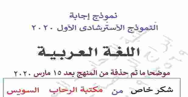 إجابة بوكليت الوزارة الاول لغة عربية بعد الحذف للصف الثالث الثانوي 2020