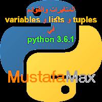 المتغيرات variables والقوائم lists في بايثون python 3.6.1