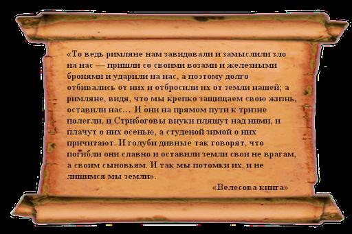 цитата из Велесовой книги