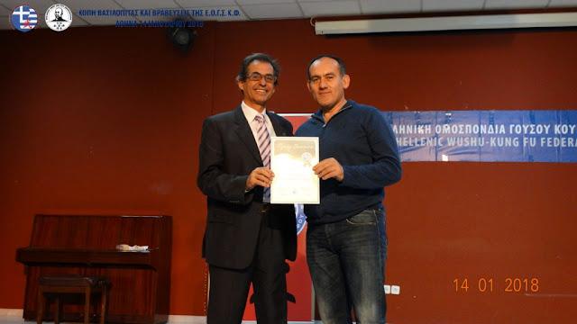 Βραβεύσεις από την Ελληνική Ομοσπονδία Κουνγκ-φού σε αθλητές και αθλήτριες των σχολών Choy Lee Fut