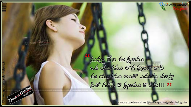 Telugu Love quotes-the pain of waiting 1286