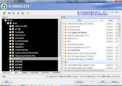 救回被誤刪或格式化的檔案,R-Undelete V4.9.160808 多國語言綠色免安裝版!