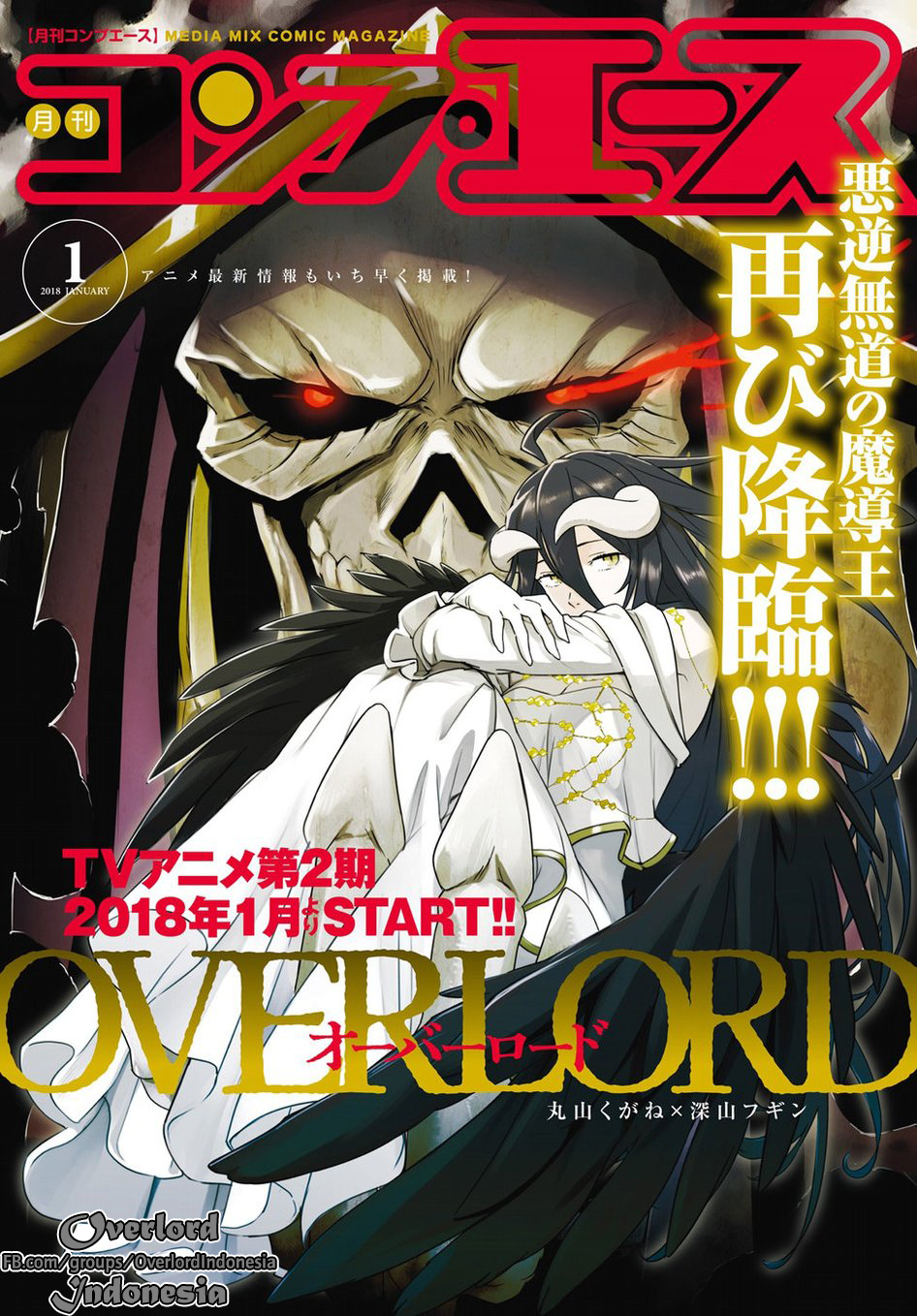 Overlord chapter 32