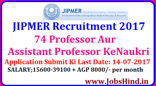 JIPMER Recruitment 2017