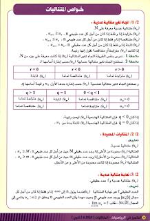 بطاقات رائعة المتتاليات eshamel-suite_Page4.