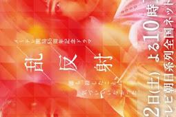Ranhansha / 乱反射 (2018) - Japanese TV Movie