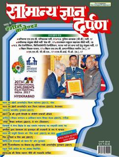 samanya gyan darpan january 2018 in hindi