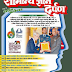 Download Samanya Gyan Darpan January 2018 in Hindi PDF [General Knowledge Mirror]