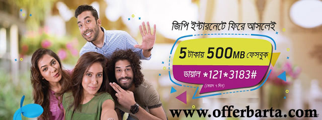 500MB Facebook Pack At Only 5TK Grameenphone Bondho Sim Offer 2017 - posted by www.offerbarta.com