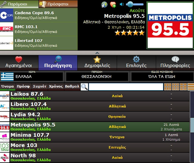 VRadio - Δωρεάν πρόγραμμα για ακρόαση ραδιοφωνικών σταθμών