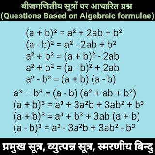 बीजगणितीय के 30 महत्त्वपूर्ण सूत्र (30 important formula of algebraic)