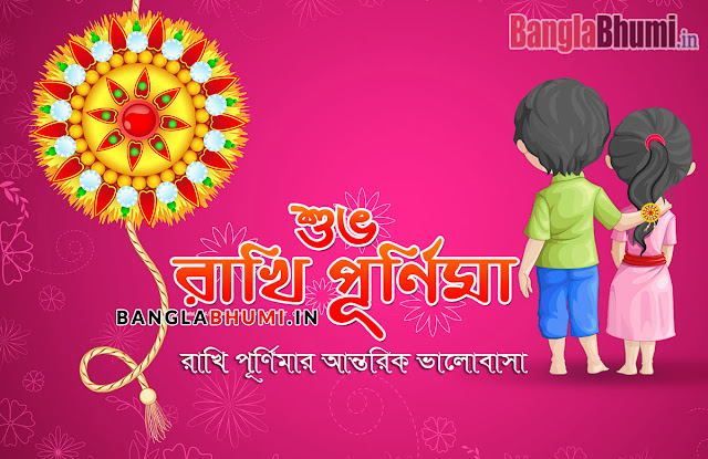 Rakhi Purnima Bangla HD Wallpaper Free Download