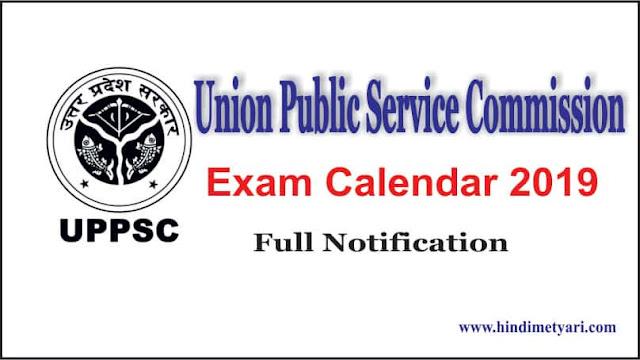 UPPSC exam calendar 2019, UPPSC, UPPSC Exam 2019, UPSC Results, UPPSC Admit card