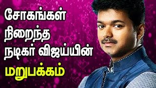 Painful sides of Actor Vijay