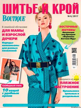 Журнал Шитье и Крой 2017