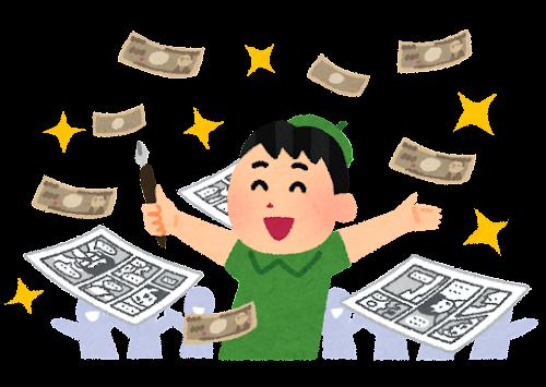 売れっ子漫画家のイラスト