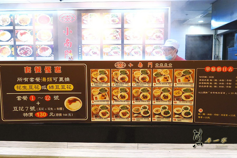 三軍總醫院地下美食街|小南門|蘇杭燒臘