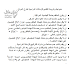 ضوابط و شروط التقديم للزمالات الدراسية خارج العراق 2016