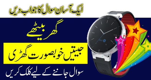 Win a Smart Watch Online Question Answer Competition - Quiz