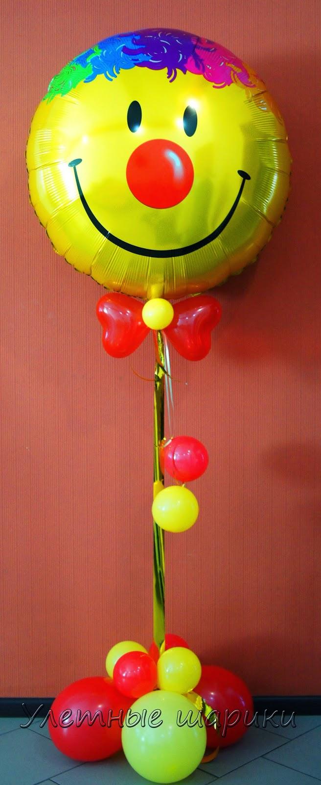 Композиция из воздушных шаров с смайликом