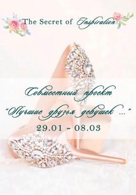 """СП """"Лучшие друзья девушек..."""""""