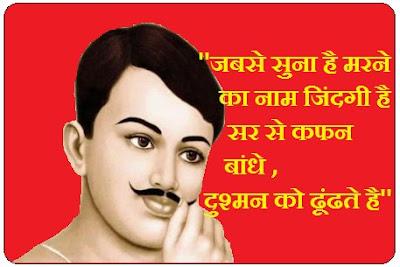 चंद्रशेखर आझाद की गौरव गाथा | Chandrashekhar Azad's Gaurav Gatha