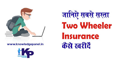 how to do two wheeler insurance,