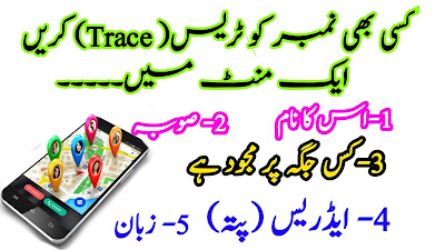 Trace Mobile number in Pakistan 2018 ( location, address)