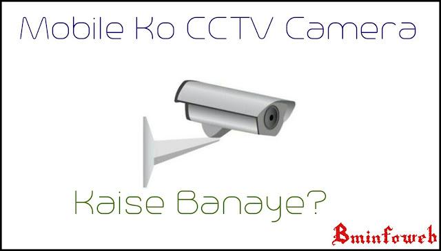 Mobile Phone Ko CCTV Camera Kaise Banaye?