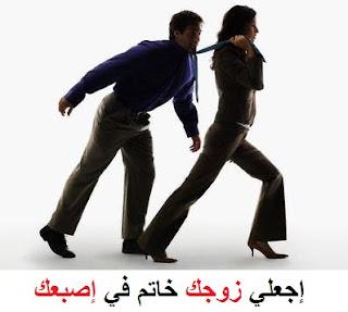 كيفية جعل الزوج يطيع زوجته