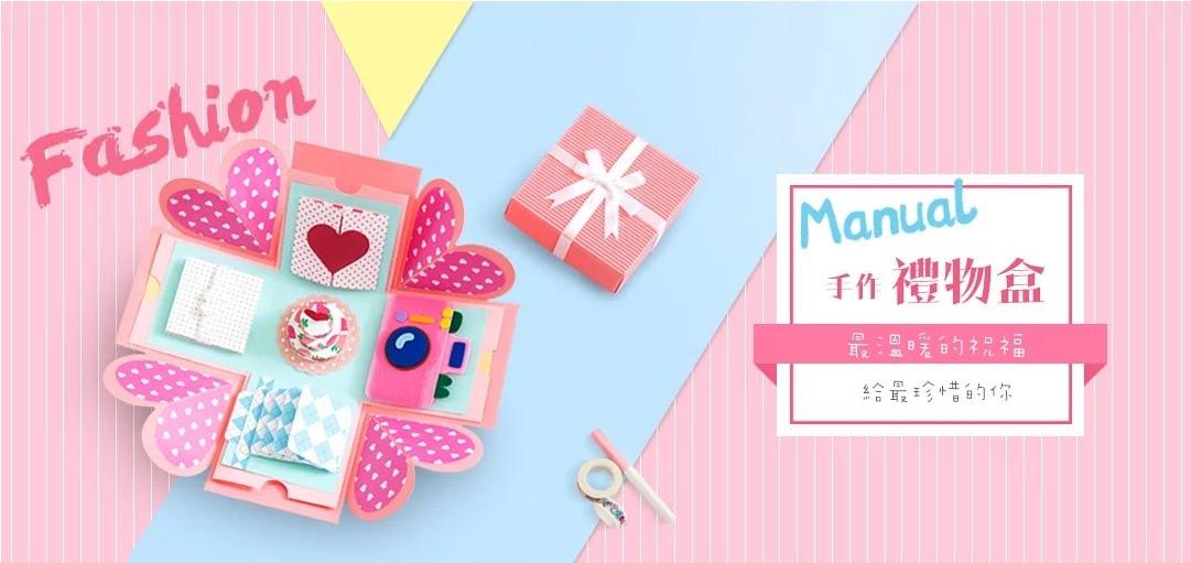 愛禮物- 禮物推薦網 手工驚喜禮物盒、各種手工卡片