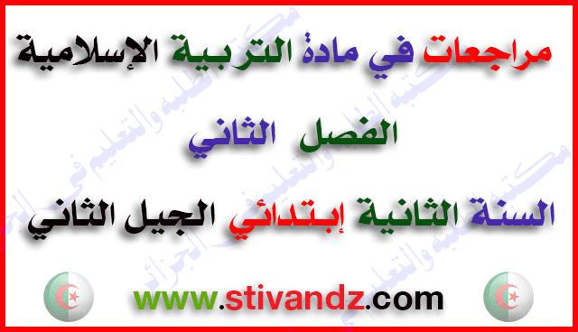مراجعات في مادة التربية الإسلامية الفصل الثاني السنة الثانية إبتدائي الجيل الثاني