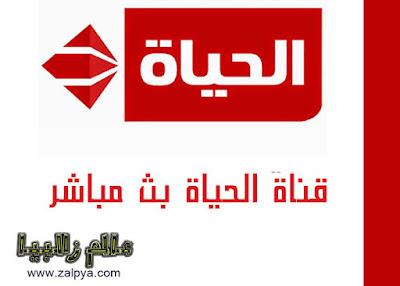 قناة الحياة البث الحي