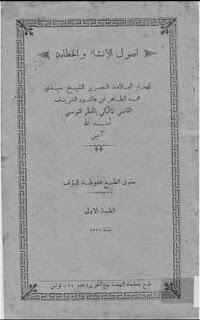 تحميل أصول الإنشاء والخطابة - العلامة محمد الطاهر بن عاشور التونسي