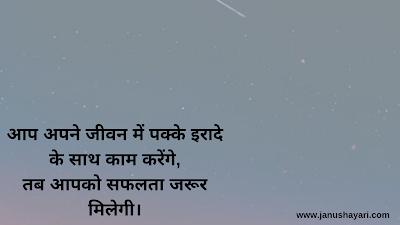 Good Hindi Quotes