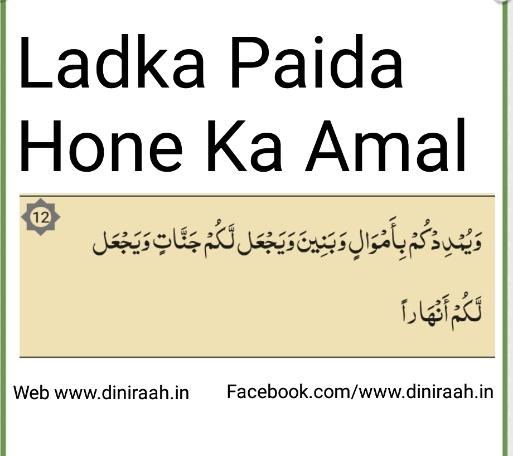 Ladka Paida Hone Ka Amal - www diniraah in