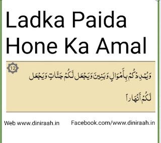 Ladka Paida Hone Ka Amal Agar Ladkiyan hi Paida ho rahi hoto ladka kaise Paida ho