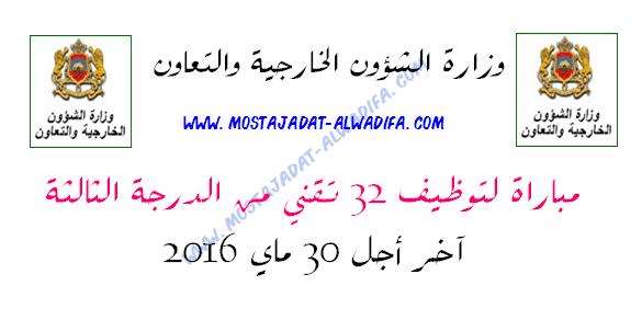 وزارة الشؤون الخارجية والتعاون مباراة لتوظيف 32 تقني من الدرجة الثالثة آخر أجل 30 ماي 2016