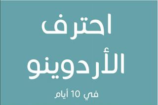 كتاب تعلم الأردوينو(احترف الأردوينو في 10 أيام)