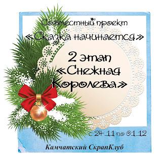 http://scrapclub-kamchatka.blogspot.ru/2016/11/2.html